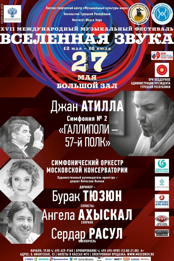 2019 Moscow